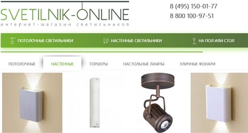 Интернет-магазин Светильник Онлайн