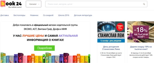 Интернет-магазин книг Book24