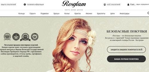 Интернет-магазин Росглам