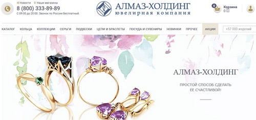 Ювелирный интернет-магазин Алмаз Холдинг