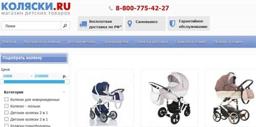 Интернет-магазин Коляски Ру