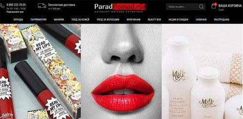 Интернет-магазин Парад Помад