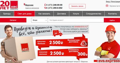 Интернет-магазин АВС-электро