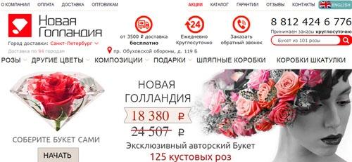 Интернет-магазин цветов Новая Голландия