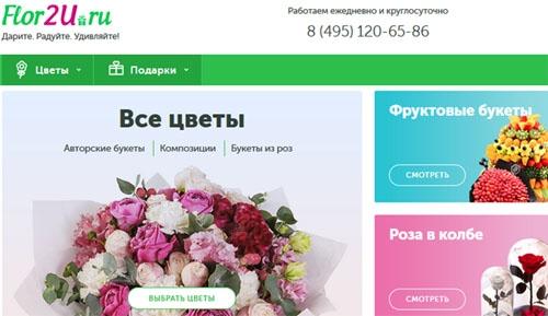 Интернет-магазин цветов Флор фо ю