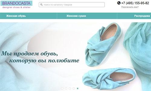 Интернет-магазин Brandocasta Fatyanova