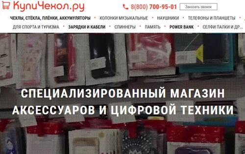 Интернет-магазин КупиЧехол