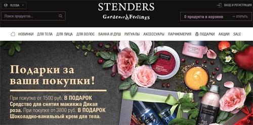 Интернет-магазин Стендерс косметика