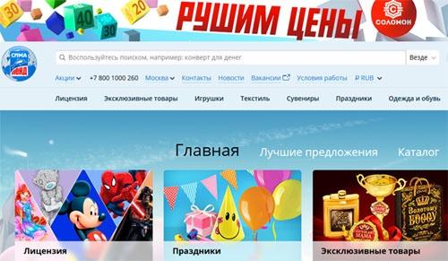 Интернет-магазин Сима Ленд