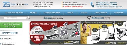 Интернет-магазин Зона Спорта