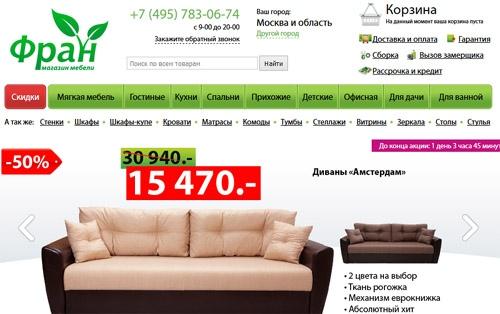 Интернет-магазин мебели Фран