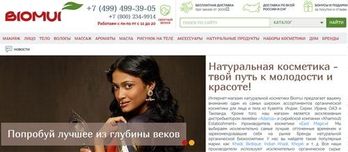 Интернет-магазин косметики Биомуи