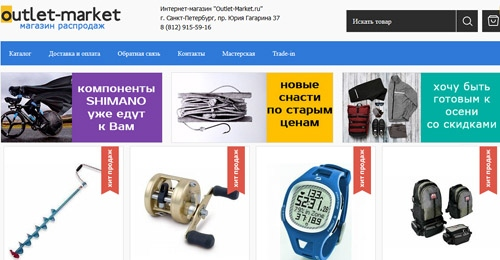 Интернет-магазин Outlet Market