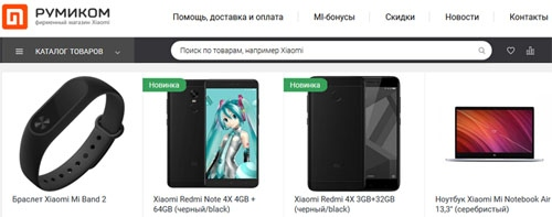 Интернет-магазин Румиком Xiaomi