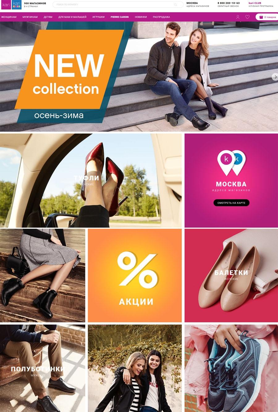 7c5270842 Кари обувь 🚩 интернет-магазин обуви | официальный сайт Kari Com