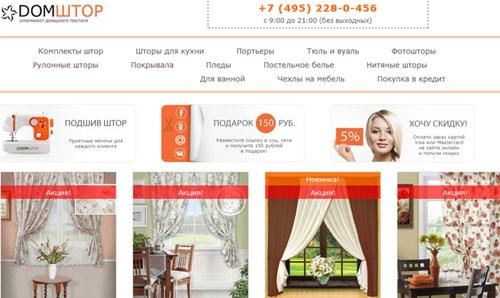 Интернет-магазин Дом штор