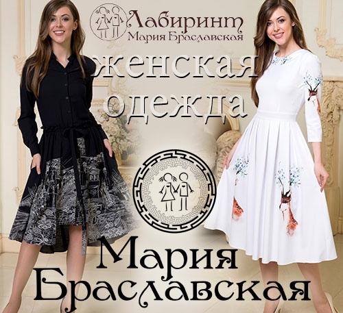 Лабиринт Мария Браславская