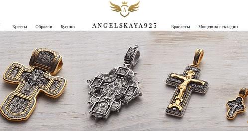 Ангельская 925