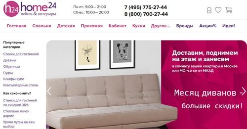 Интернет-магазин мебели theHome24