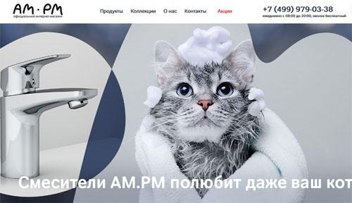 Интернет-магазин AM PM