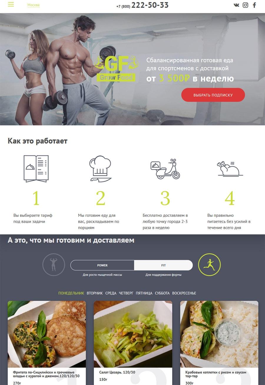 сайт здорового питания с меню