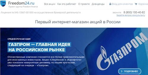 Интернет-магазин акций Фридом 24 Ру