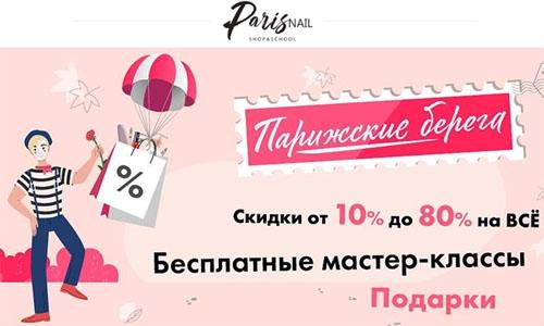 Интернет-магазин Paris Nail