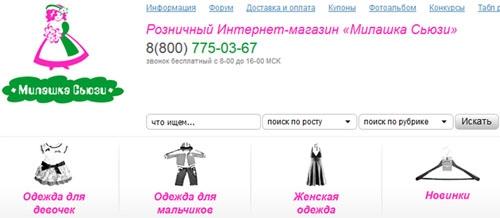 Интернет-магазин Милашка Сьюзи