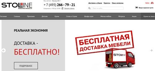 Интернет-магазин мебели Столлайн