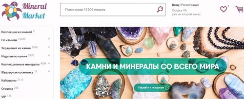 Интернет-магазин Минерал Маркет