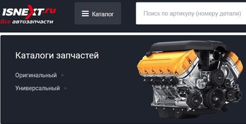 Интернет-магазин автозапчастей Иснекст