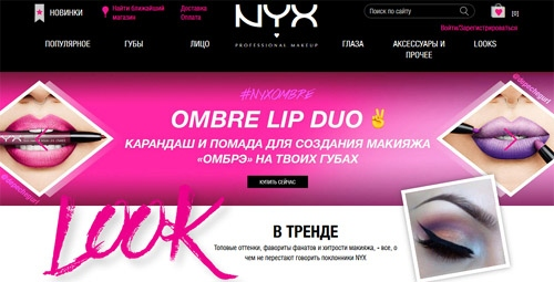 Интернет-магазин косметики NYX