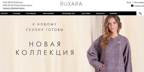 Интернет-магазин одежды Руксара