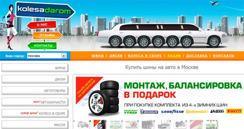 Интернет-магазин Колеса Даром