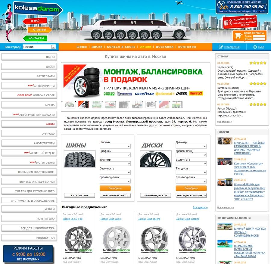 Колеса Даром Владимир Интернет Магазин Каталог Товаров