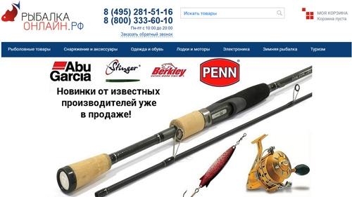 Интернет-магазин Рыбалка Онлайн