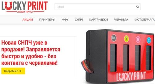 Интернет-магазин Лаки Принт