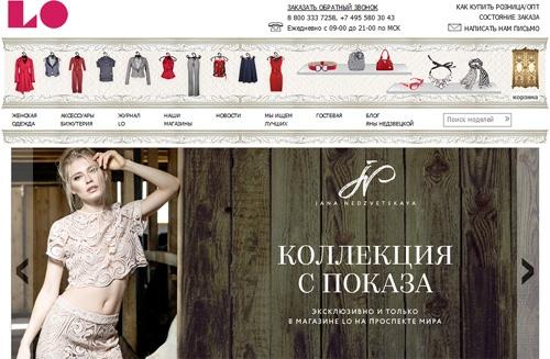 Интернет-магазин одежды ЛО