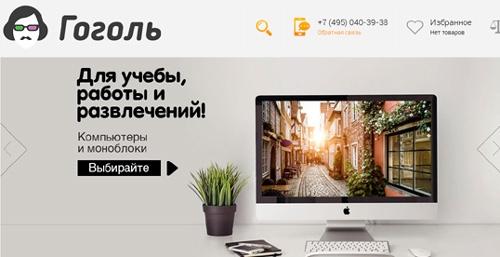 Интернет-магазин Гоголь Ру