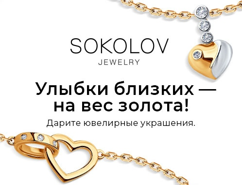 Ювелирный интернет-магазин Соколов