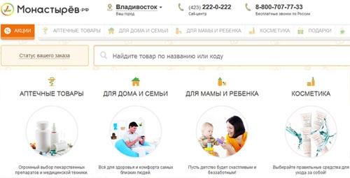 Интернет-магазин аптеки Монастырев