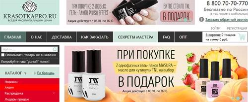 Интернет-магазин КрасоткаПро
