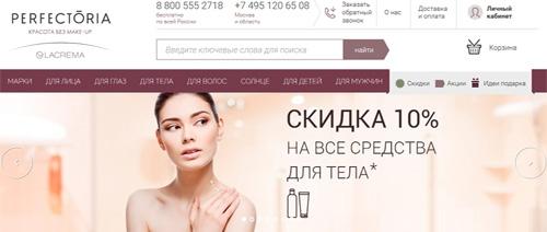 Интернет-магазин косметики Перфектория