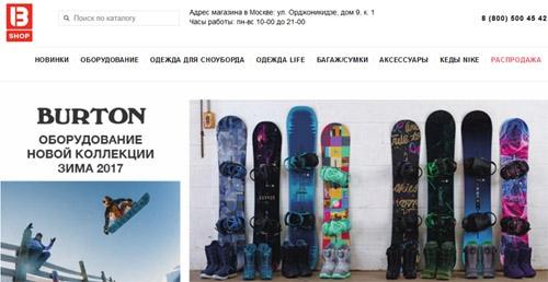 Интернет-магазин сноубордов Burton