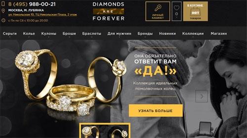 Ювелирный интернет-магазин Diamonds Are Forever