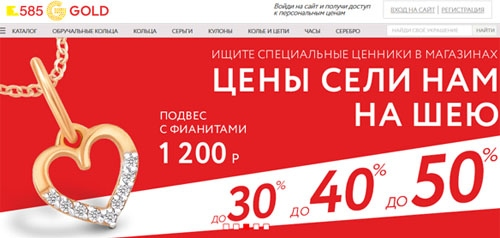 Интернет-магазин 585 Золотой