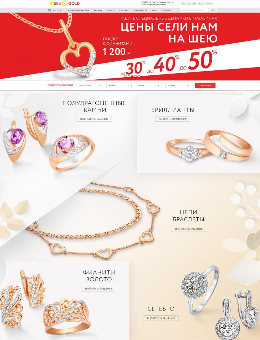 585 Золотой 🚩 ювелирный интернет-магазин   официальный сайт ... f8b66c3bcdd