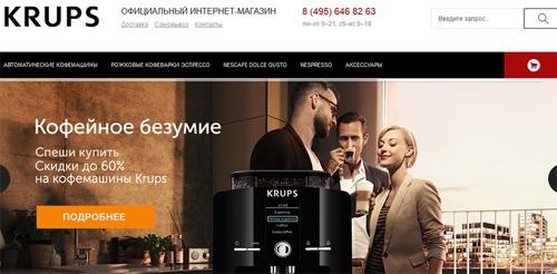 Интернет-магазин кофемашин Крупс