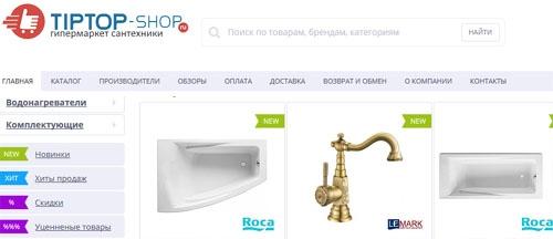 Интернет-магазин Типтоп Шоп