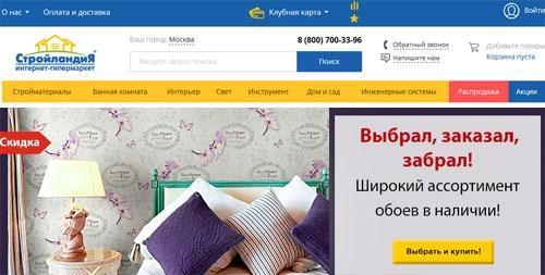 Строительный интернет-магазин Стройландия